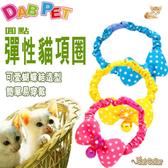 【培菓 寵物網】DAB PET 》圓點彈性迷你貓項圈13 ×20mm 3 款顏色