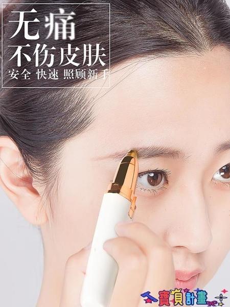 電動修眉刀女士修眉刀自動修眉神器安全型刮眉美容修剪器充電 寶貝計畫