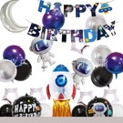 [拉拉百貨]太空人氣球生日組 飛船 火箭 宇宙 氣球卡通科幻 生日派對 場地裝飾 佈置 周歲 派對