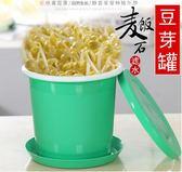 豆芽罐 家用生豆芽機 麥飯石塑料大容量豆芽菜種植桶發綠豆黃豆芽 小明同學