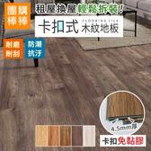 【團購棒棒】卡扣式木紋地板 (極厚4.5mm) 巧拼 拼接地板 DIY地板 木地板 PVC 塑木 卡扣地板