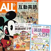 《ALL+互動英語》互動下載版 1年12期 贈 英語圖解字典(2書)