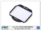 STC Astro MS 多波段 內置型濾鏡架組 for Sony a7SIII/a7r4/a9II(公司貨)