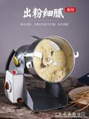 中藥材打粉機超細研磨家用小型粉碎機五谷雜糧干磨打碎磨粉機  水晶鞋坊YXS