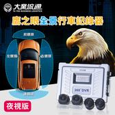 【鷹之眼】全景夜視版行車記錄器-不含安裝(送-32G隨身碟+3好禮)【DouMyGo汽車百貨】