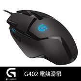 【免運費】Logitech 羅技 G402 遊戲滑鼠