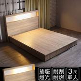 IHouse-山田 日式插座燈光床頭-單人3尺胡桃