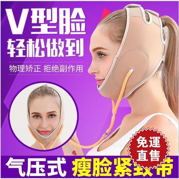 充氣面膜V臉面罩 小臉塑型氣壓睡眠面罩貼提拉緊致面繃帶【全館免運】