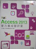 【書寶二手書T8/電腦_ZBL】Access 2013實力養成暨評量(附光碟)_中華民國電腦技能基金會