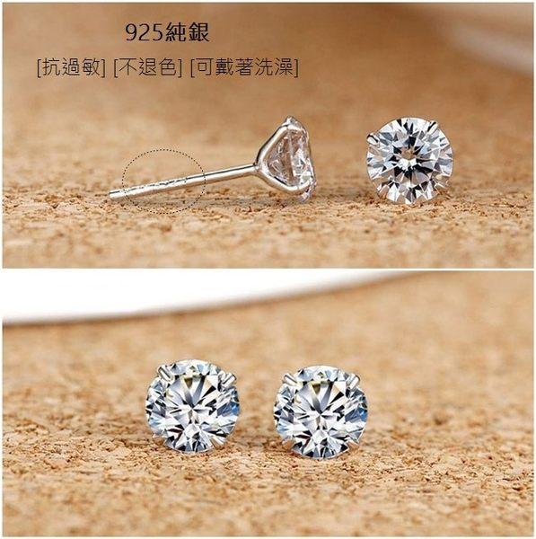 925純銀 單鑽5mm 天然白水晶 耳環耳針釘-銀 防抗過敏