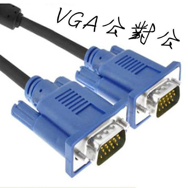 【U007】 VGA線 1.5M 1.5米 150CM 螢幕線 投影機線 電腦線 電視線 高清 VGA 公對公