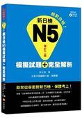 新日檢N5模擬試題 完全解析修訂二版(附聽解試題CD MP3)