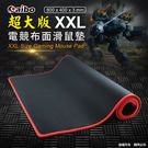 AIBO 黑 MA-30 aibo 超大版XXL電競布面滑鼠墊【約80x40x0.3cm】 非 羅技 雷蛇