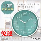【NAKAY】12吋簡約立體數字掛鐘/時鐘(NCL-383)超靜音