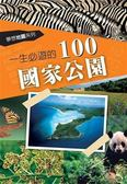 (二手書)一生必遊的100國家公園
