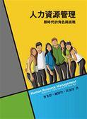 (二手書)人力資源管理:新時代的角色與挑戰(5/e)
