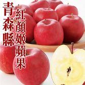 【果之蔬】日本青森縣紅顏姬蘋果x1顆(每顆約200g±10%)