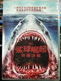 挖寶二手片-P07-333-正版DVD-電影【鯊球崛起 終極決戰】-誰才是主宰世界的物種