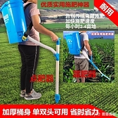 農用玉米施肥器追肥神器背負式點肥器多功能手動化肥溜肥器撒肥機 lanna YTL