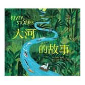 大河的故事