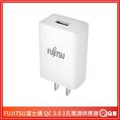 FUJITSU富士通 1P電源供應器 QC3.0 充電頭 [P93] 一孔 充電器 旅充 旅充頭 USB充電 豆腐頭