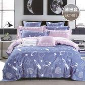 R.Q.POLO 純棉系列-宇宙星辰 ( 薄被套床包四件組-雙人加大6尺)