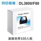 相容色帶 Fujitsu DL3800 /F80 超值100入黑色 副廠色帶/適用 DL3850+/DL3750+/DL3800 Pro/DL3700 Pro/DL9600/DL9400/DL9300