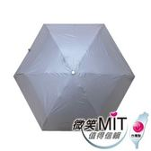 【微笑MIT】張萬春/張萬春洋傘-E26超輕量自動開收傘 AT3015(深灰) 02700007-00006