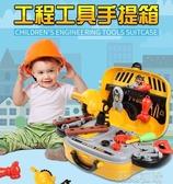 兒童工具箱玩具套裝家家酒維修修理益智男孩玩具 遇見初晴