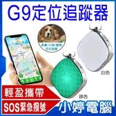 【免運+3期零利率】全新 G9 隨身定位器 低電量警示 可安裝亞太4G卡 省電模式 手機查看 歷史軌跡