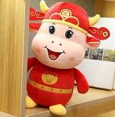 牛玩偶 2021牛年吉祥物公仔福牛新年禮物玩偶財神生肖布娃娃可愛毛絨玩具【快速出貨八折優惠】