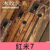 【萌萌噠】Xiaomi 紅米7 (6.26吋) 純色簡約款 仿木紋 大理石彩繪保護殼 超薄全包軟殼 手機殼