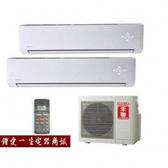 HERAN 禾聯冷專定頻 分離式 一對二 冷氣空調 HI-23B1 HI-23B1 / HO2-2323B(適用坪數約3-4坪*2、2.3KW+2.3KW)