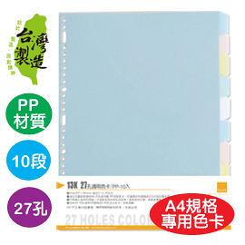 珠友 WA-13005 WANT 13K27孔分段色卡/PP-10段(適用2.3.4.30孔夾)