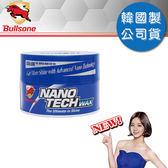 【Bullsone】奈米科技蠟(有色車)