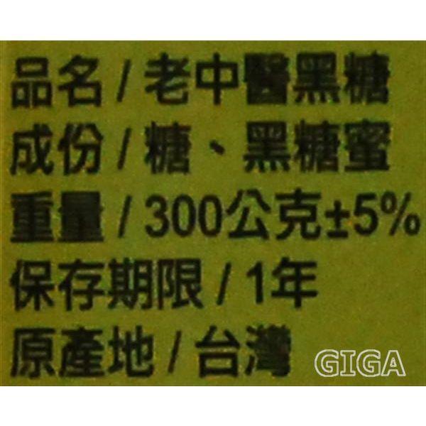 【吉嘉食品】老中醫黑糖 每罐300公克62元[#1]{4712693000101}