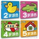幼兒寶寶塗色本畫畫書2-3-4-5歲兒童啟蒙塗鴉填色本圖畫冊繪畫書 韓小姐