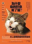 為什麼你的好意害了貓? Amazon史上最暢銷貓咪飼育聖經, 從幼貓到老貓,從基本認..