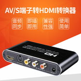 av轉hdm視訊i轉換器 舊款DVD遊戲機三色蓮花端子S端子機上盒接液晶電視高清顯示器 s-video