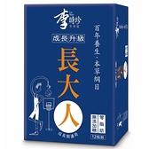 本草屋長大人(男孩12入)【李時珍】(4/30前,一次購買6盒送成功7號籃球1顆)