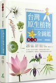 台灣原生植物全圖鑑第三卷:禾本科——溝繁縷科