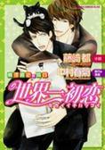 世界一初恋―横澤隆史の場合 (あすかコミックスCLーDX) 日文書