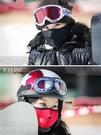 防寒面罩 保暖防風騎行面罩冬季戶外男女抓絨圍脖防寒運動護臉口罩摩托騎車 宜品