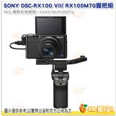 送64G +原電*2+座充+相機包等8好禮 SONY RX100M7G 握把組合 公司貨 RX100M7