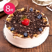 預購-樂活e棧-生日快樂蛋糕-酸甜巧克比蛋糕(8吋/顆,共1顆)