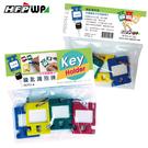 【客製化】100包含印刷專屬紙卡 HFPWP 鑰匙識別牌可標示文字備用鑰匙圈4個配色/包 TC711-4-100