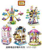 ☆愛思摩比☆LOZ 鑽石積木 遊樂場系列 迷你積木 益智玩具 組合5入