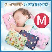 【韓國GIO Pillow 公司貨】 (單枕套組-M號) 超透氣護頭型嬰兒枕 6個月~2歲適用 防扁頭 防蟎枕頭