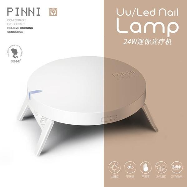 迷你Mini光療機 UV膠烤燈烘乾機 LED燈珠美甲光療機便攜USB光療機【凱斯盾】