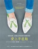 (二手書)愛上平底鞋:甩開高跟,48種完美時尚的平底鞋穿搭!